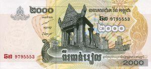 Eingangs-Pavillon  auf der 2000-Riel-Banknote